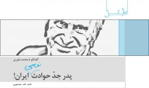 پدر جدّ حوادث نویسی  ايران!