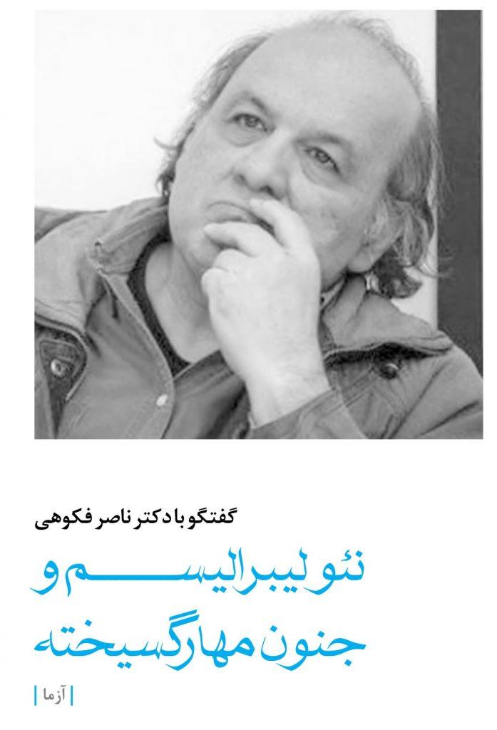 ناصر فکوهی