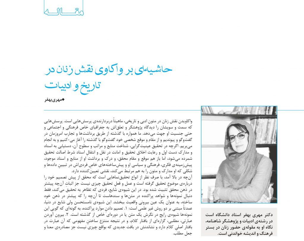 حاشیهای بر واکاوی نقش زنان در تاریخ و ادبیات