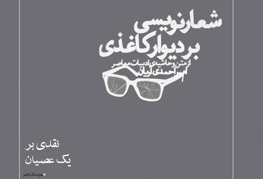 شعار نویسی بر دیوار کاغذی