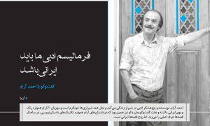 فرمالیسم ادبی ما باید ایرانی باشد