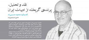 نقد و تحلیل، پرندهی گریخته از ادبیات ایران