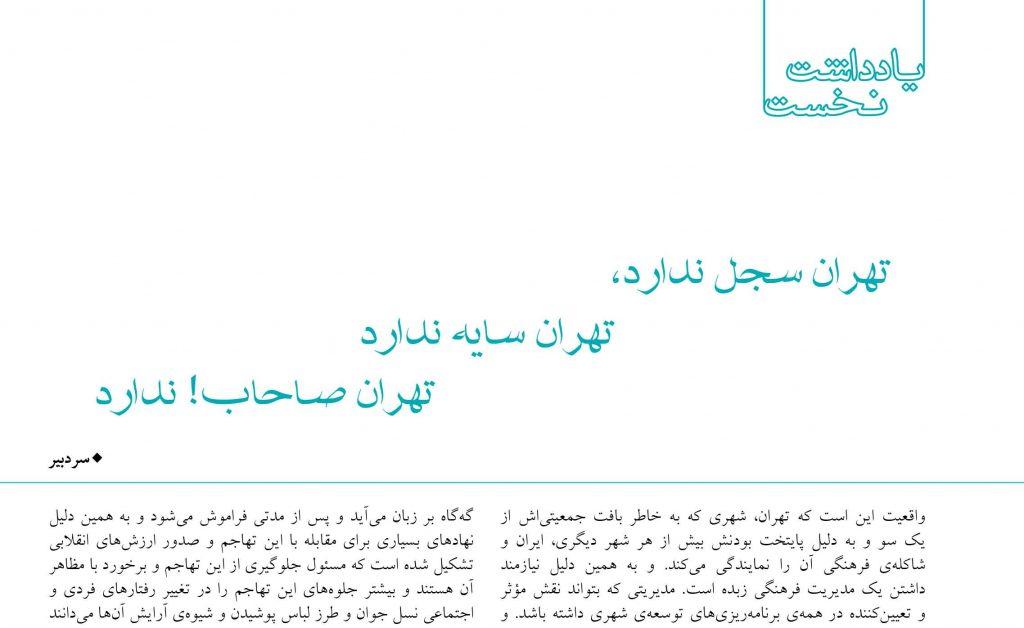 واقعيت اين است که تهران، شهري که به خاطر بافت جمعيتياش از يک سو و به دليل پايتخت بودنش بيش از هر شهر ديگري، ايران و شاکلهي فرهنگي آن را نمايندگي ميکند. و به همين دليل نيازمند داشتن يک مديريت فرهنگي زبده است.